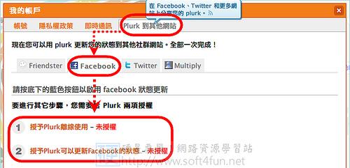 把 Plurk 同「噗」到 FaceBook 上 3634105185_b1f494bc53