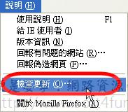 Firefox 更新到 3.5.4 ,你更新了嗎? 4053311034_09dc8cfb57