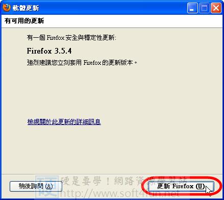 Firefox 更新到 3.5.4 ,你更新了嗎? 4052568471_682402757f
