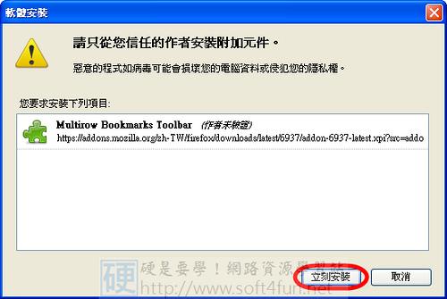 書籤工具列又塞爆,裝上外掛想有幾列就有幾列:Multirow Bookmarks Toolbar 4030130029_78e6399e41