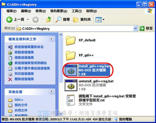 [桌面相關] XP 字體大改造!讓你的系統字型變得跟 MAC 一樣漂亮 3570334228_4d9a5dd1c1
