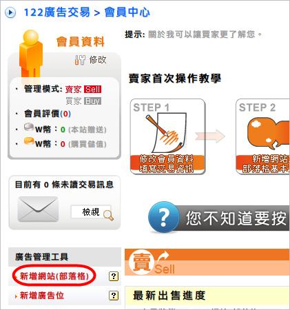 [網站推薦] 將人氣轉成買氣,輕鬆拍賣你的網站廣告位置 3548481769_abae342a72