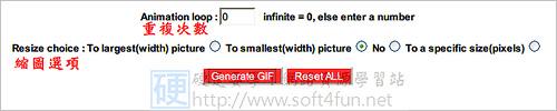 製作 GIF 圖像不用軟體,網站工具直接搞定:GIF Make 3592695115_0b62475979