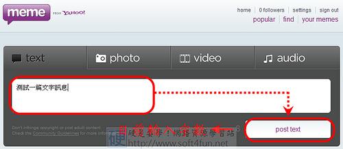 新鮮報:微網誌 Yahoo! MeMe 試用手札 4064547657_bb5447e3b1