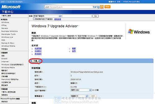 Windows7 Advisor-08