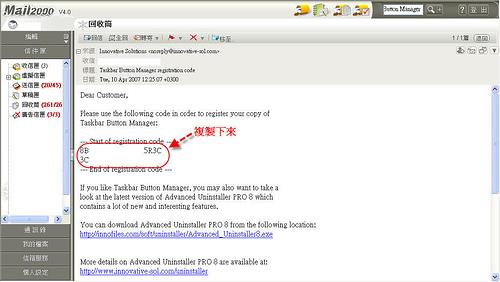 [桌面相關] 調整工具列順序的好工具 - Taskbar Button Manager 453988939_dc6e8ac1d1