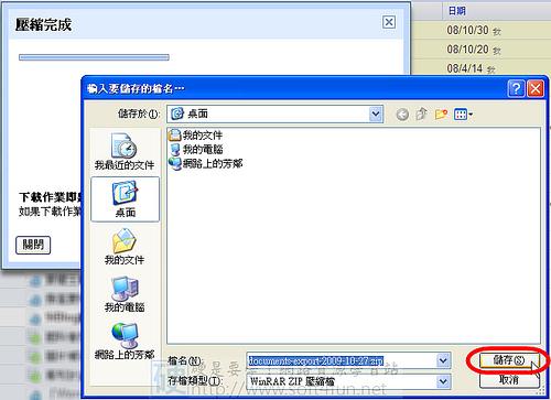Google 文件批次上傳 / 打包下載 4049996761_4ed6d0f658