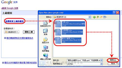 Google 文件批次上傳 / 打包下載 4049997195_0193004df0