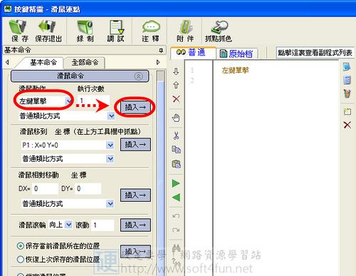 免費按鍵精靈製作滑鼠連點、自動擠房程式教學(以GGC示範) 4072141651_c485bb147a