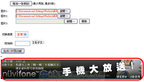 不需軟體,線上製作會動的 GIF 動態圖片:我拉網 4042604261_19087d35bd