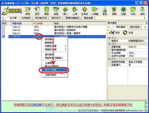 免費按鍵精靈製作滑鼠連點、自動擠房程式教學(以GGC示範) 4072904642_2835e2f5f6