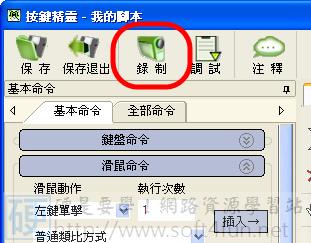 免費按鍵精靈製作滑鼠連點、自動擠房程式教學(以GGC示範) 4072903396_ac15ff8569