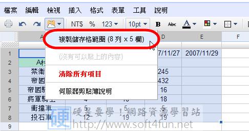 新功能!Google文件雲端剪貼簿,跨檔案貼上複製的內容 4367044943_c80aba9140
