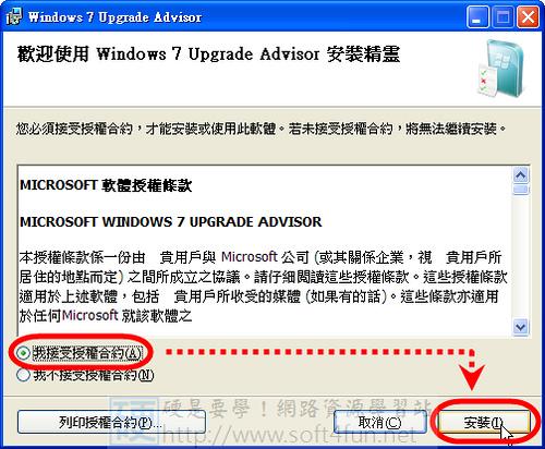 Windows7 Advisor-01