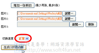 不需軟體,線上製作會動的 GIF 動態圖片:我拉網 4043348918_c95fb65018