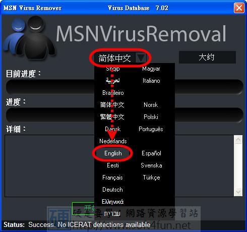 刪除MSN並,幫你砍掉發送病毒訊息的元兇:MSNVirusRemoval 4056423848_84b2c28947