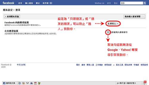 防止透過搜尋方式取得 Facebook 個人資料 4184724820_a5b802bcdd