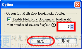 書籤工具列又塞爆,裝上外掛想有幾列就有幾列:Multirow Bookmarks Toolbar 4030130331_5bfdaa02b4