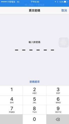 設定超越極限的iPhone數字密碼,密碼長度要多長都可以 12238064_10206174723581144_878155875695450378_o
