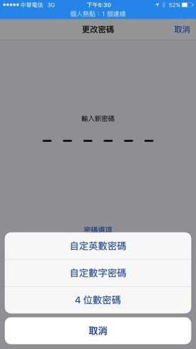 設定超越極限的iPhone數字密碼,密碼長度要多長都可以 12244753_10206174723701147_3135068436854968937_o
