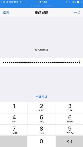 設定超越極限的iPhone數字密碼,密碼長度要多長都可以 12247705_10206174724101157_6491272893177970279_o