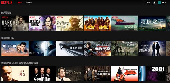 [評論] Netflix 好用嗎?6個體驗後的心得與建議 netflix-3