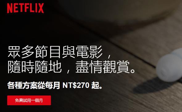 [評論] Netflix 好用嗎?6個體驗後的心得與建議 netflix