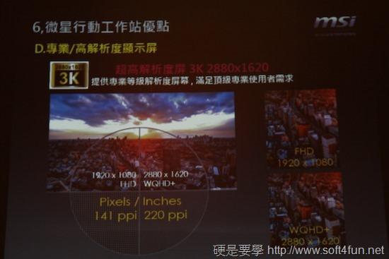 引領視覺新革命,微星筆電新品體驗會 clip_image026