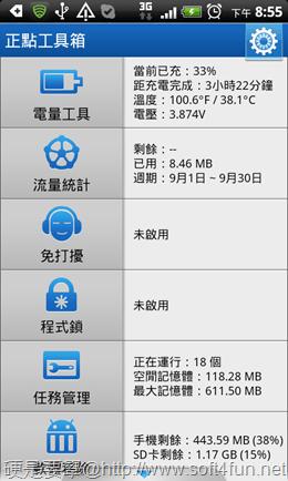 [Android APP] 正點工具箱:超強8合1系統工具 -01
