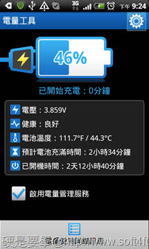 [Android APP] 正點工具箱:超強8合1系統工具 -09