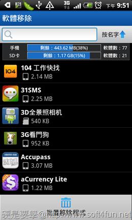 [Android APP] 正點工具箱:超強8合1系統工具 -12