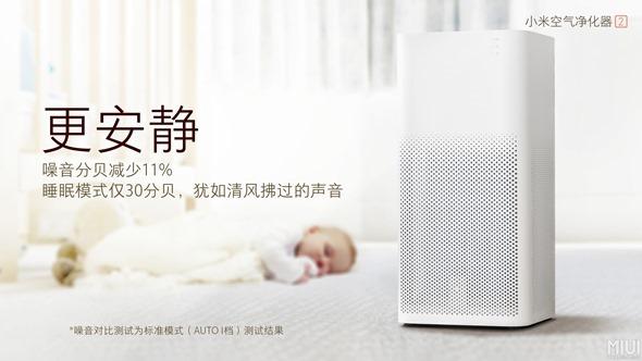 新一代小米空氣淨化器2發布,更小、更輕、更省電 151429m606emm0lff0wmx0