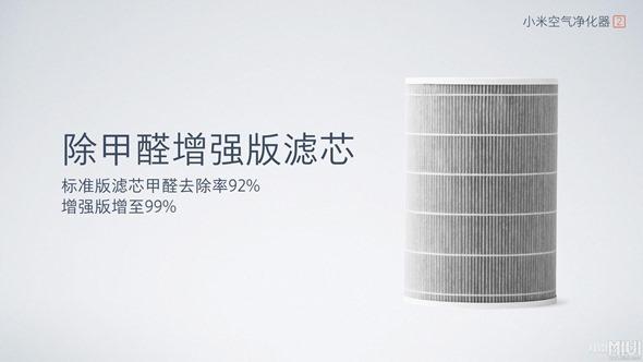 新一代小米空氣淨化器2發布,更小、更輕、更省電 152043b2nccceffvcu1cv3