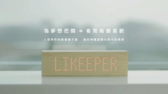 likeeper-0