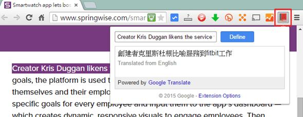 看不懂英文單字?隨選隨查的英文字典、翻譯工具 (免安裝外掛) image_4