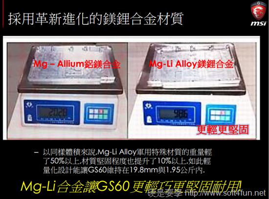 2014 年微星 GS、GT、GE 系列電競筆電新品體驗會 11