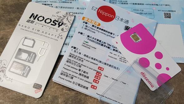 又快又穩,日本上網卡 EZ Nippon 5GB 超大傳輸量實測推薦 11232198_950574311657401_6148370882432136307_o