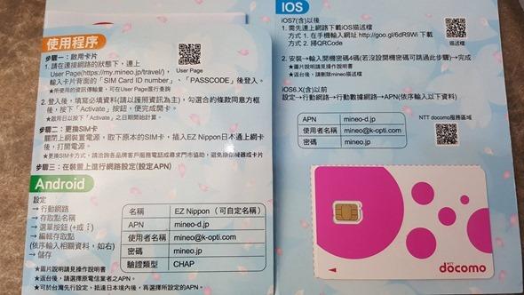又快又穩,日本上網卡 EZ Nippon 5GB 超大傳輸量實測推薦 11236150_950574251657407_6587860470745866823_o