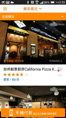 GOMAJI 推出夠麻吉卡 APP,行動支付+隨時優惠,使用超方便 Screenshot_2014-12-18-14-33-28