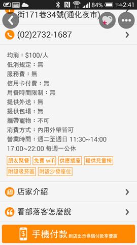 GOMAJI 推出夠麻吉卡 APP,行動支付+隨時優惠,使用超方便 Screenshot_2014-12-18-14-41-45