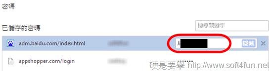 只要2秒!所有儲存在 Chrome 的帳號密碼完全現形 3