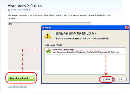 [瀏覽相關] 究極偽裝術:Firefox 3 變身 IE 7 2865349453_5e9076b0cb