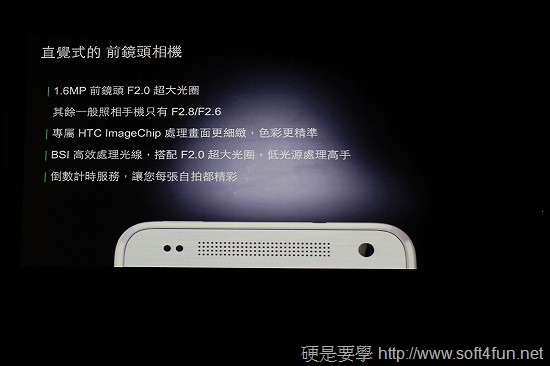 中階機王 hTC One Mini 發布 延續 New hTC One 特色8月中全面上市 IMG_1164