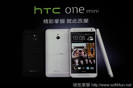 中階機王 hTC One Mini 發布 延續 New hTC One 特色8月中全面上市 IMG_1171