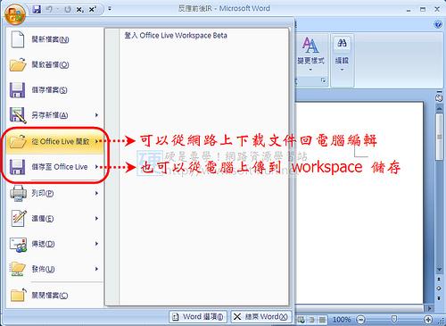 [文書相關] 微軟官方的500 MB 免費 Office 文件儲存服務 - Workspace 3269665212_612555c5ea