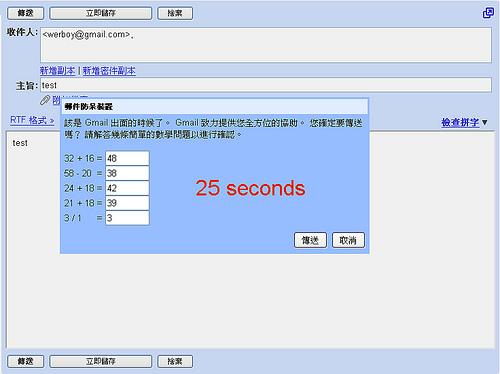 [新訊看板] Gmail新功能,避免你送出後悔的信(中文版也可以用哦) 2925045960_621bc47960