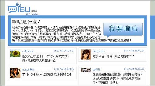 [熱訊速報] 無名新功能「嘀咕(DiGu)」開放給部分VIP測試 2885316803_b79ae96e7b