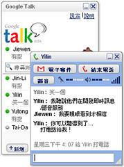 [民生工具] Google Talk(GTalk)也有線上翻譯,超便利! 3115280069_e3a5ce4f3a_m