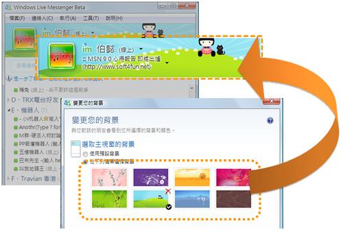 [心得報告] 新版 MSN 9.0 裝五台掛兩台之使用心得 2882161975_fbf60bef9c