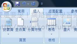 寫論文、做報告必備的16個 WORD 技巧 3201203997_d819bda1ee